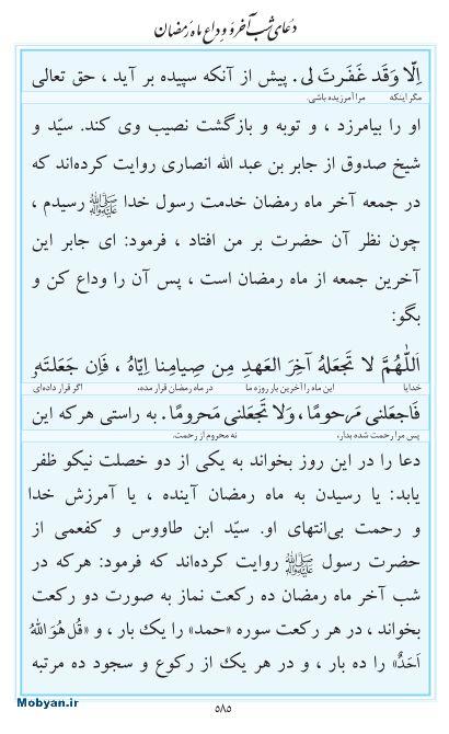مفاتیح مرکز طبع و نشر قرآن کریم صفحه 585