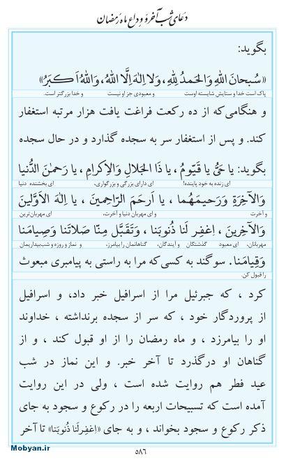 مفاتیح مرکز طبع و نشر قرآن کریم صفحه 586