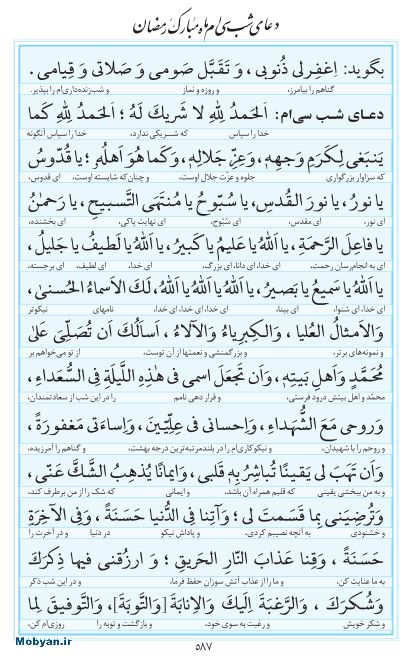مفاتیح مرکز طبع و نشر قرآن کریم صفحه 587