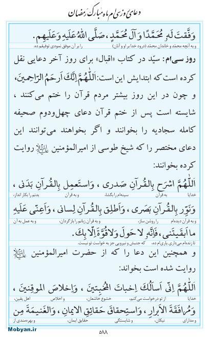مفاتیح مرکز طبع و نشر قرآن کریم صفحه 588