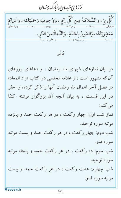 مفاتیح مرکز طبع و نشر قرآن کریم صفحه 589
