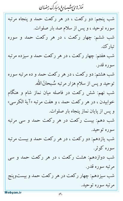مفاتیح مرکز طبع و نشر قرآن کریم صفحه 590