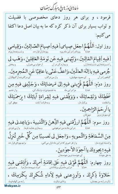 مفاتیح مرکز طبع و نشر قرآن کریم صفحه 593