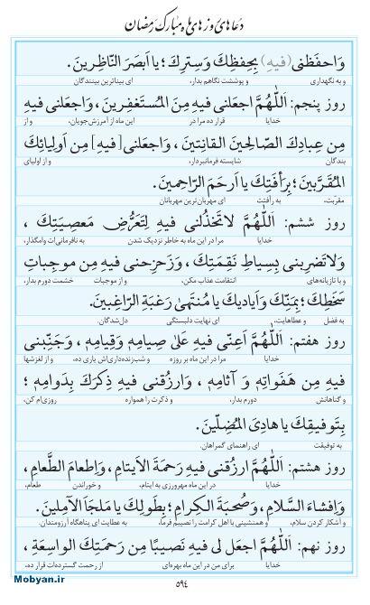 مفاتیح مرکز طبع و نشر قرآن کریم صفحه 594