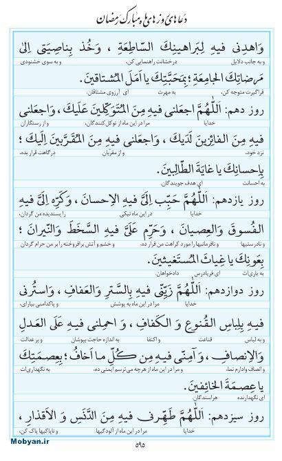 مفاتیح مرکز طبع و نشر قرآن کریم صفحه 595