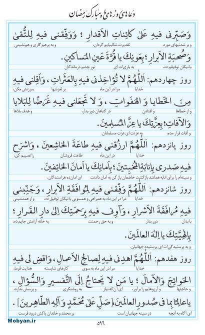 مفاتیح مرکز طبع و نشر قرآن کریم صفحه 596