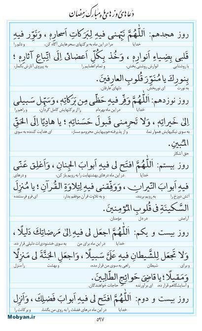 مفاتیح مرکز طبع و نشر قرآن کریم صفحه 597