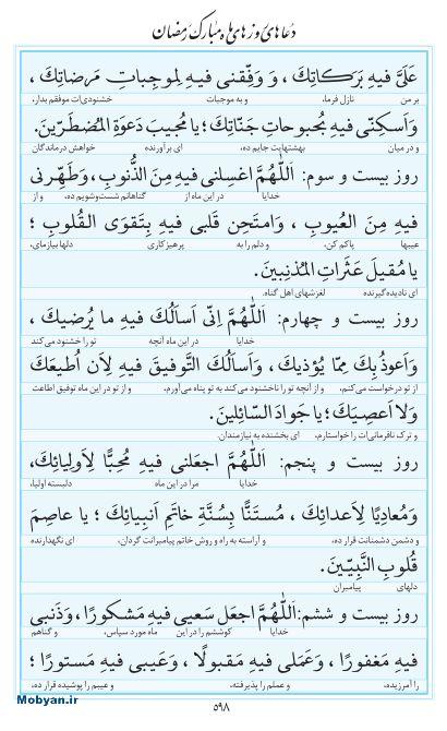 مفاتیح مرکز طبع و نشر قرآن کریم صفحه 598
