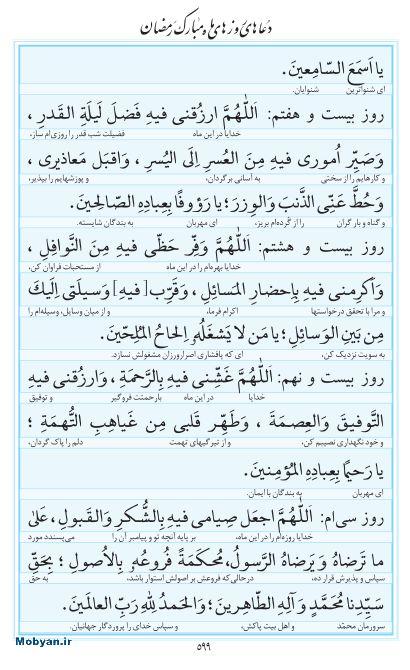 مفاتیح مرکز طبع و نشر قرآن کریم صفحه 599