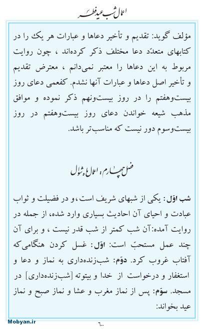 مفاتیح مرکز طبع و نشر قرآن کریم صفحه 600