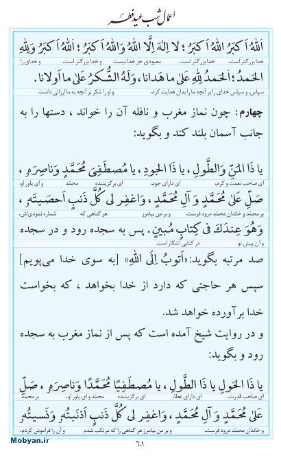 مفاتیح مرکز طبع و نشر قرآن کریم صفحه 601