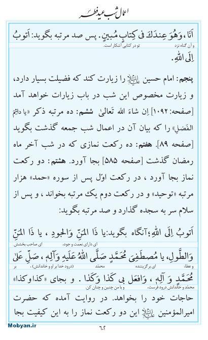 مفاتیح مرکز طبع و نشر قرآن کریم صفحه 602