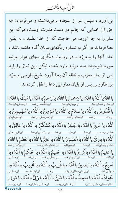 مفاتیح مرکز طبع و نشر قرآن کریم صفحه 603