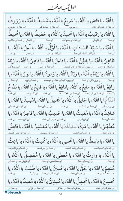 مفاتیح مرکز طبع و نشر قرآن کریم صفحه 604
