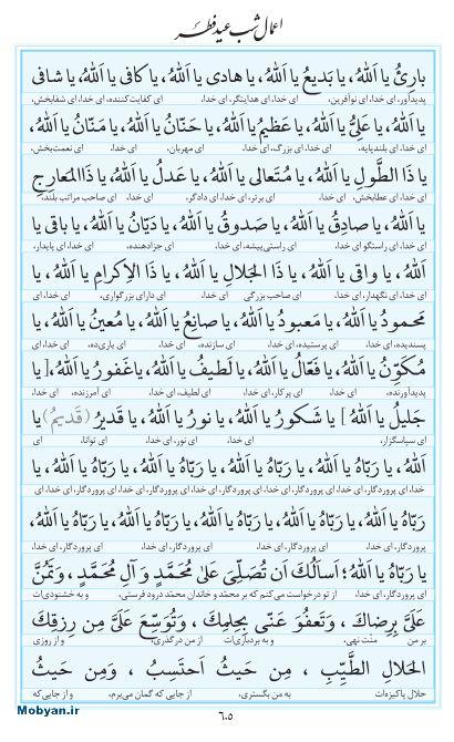 مفاتیح مرکز طبع و نشر قرآن کریم صفحه 605