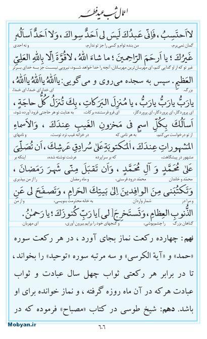 مفاتیح مرکز طبع و نشر قرآن کریم صفحه 606