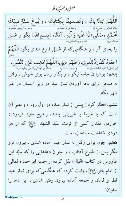 مفاتیح مرکز طبع و نشر قرآن کریم صفحه 608
