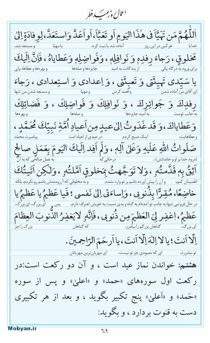 مفاتیح مرکز طبع و نشر قرآن کریم صفحه 609