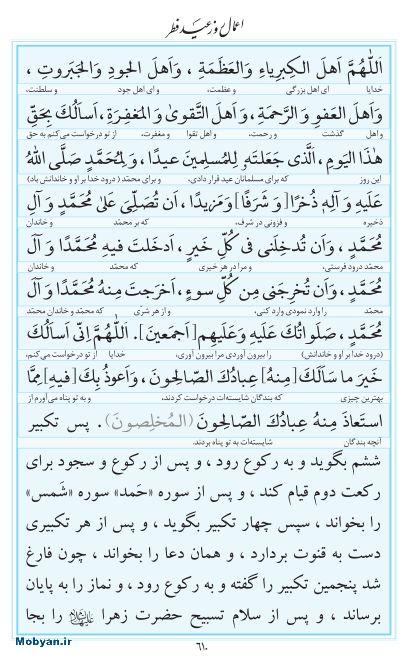 مفاتیح مرکز طبع و نشر قرآن کریم صفحه 610