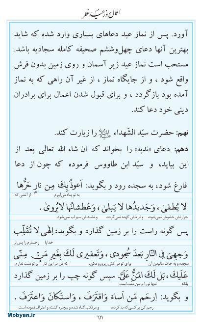 مفاتیح مرکز طبع و نشر قرآن کریم صفحه 611