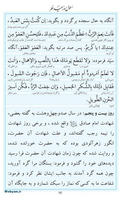 مفاتیح مرکز طبع و نشر قرآن کریم صفحه 612
