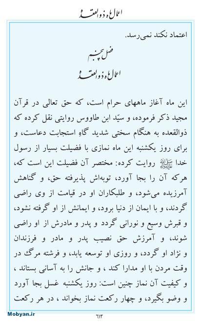مفاتیح مرکز طبع و نشر قرآن کریم صفحه 613