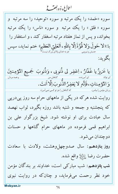 مفاتیح مرکز طبع و نشر قرآن کریم صفحه 614
