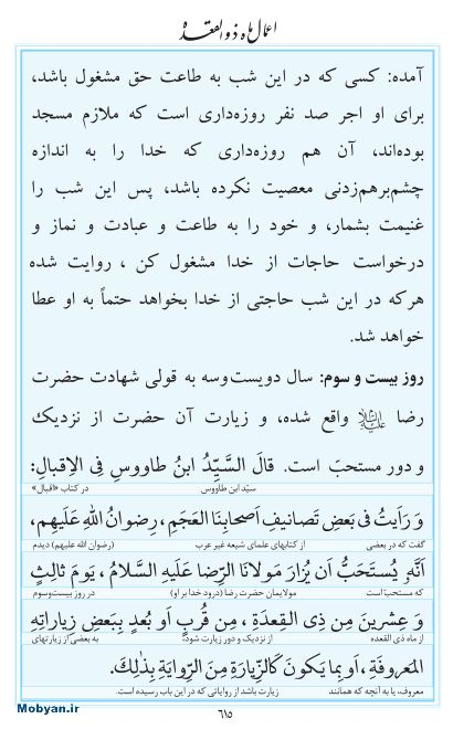 مفاتیح مرکز طبع و نشر قرآن کریم صفحه 615