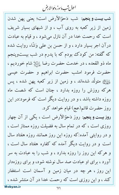 مفاتیح مرکز طبع و نشر قرآن کریم صفحه 616
