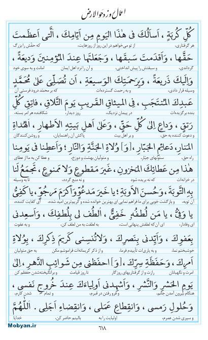 مفاتیح مرکز طبع و نشر قرآن کریم صفحه 618