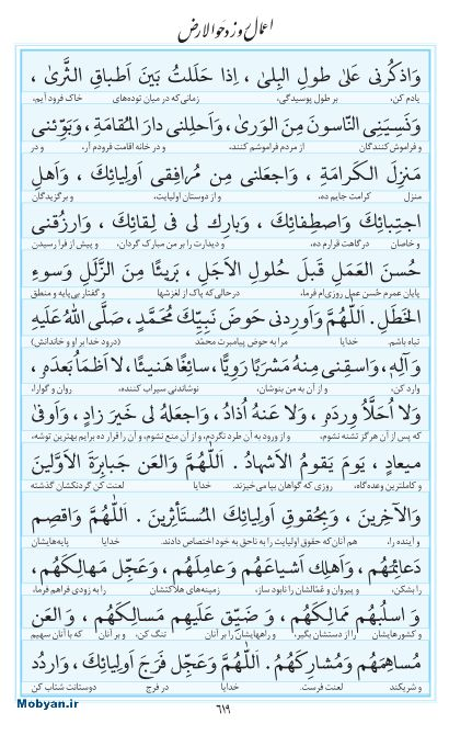مفاتیح مرکز طبع و نشر قرآن کریم صفحه 619
