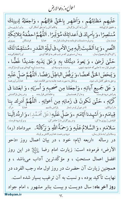 مفاتیح مرکز طبع و نشر قرآن کریم صفحه 620
