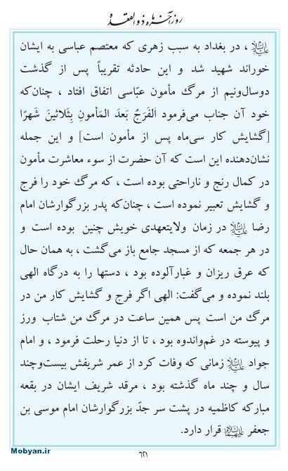 مفاتیح مرکز طبع و نشر قرآن کریم صفحه 621