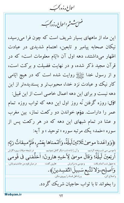مفاتیح مرکز طبع و نشر قرآن کریم صفحه 622