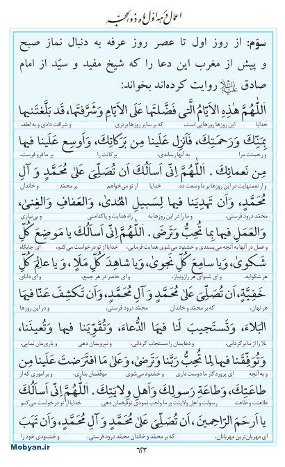 مفاتیح مرکز طبع و نشر قرآن کریم صفحه 623