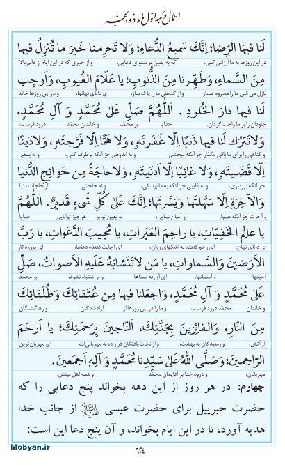 مفاتیح مرکز طبع و نشر قرآن کریم صفحه 624