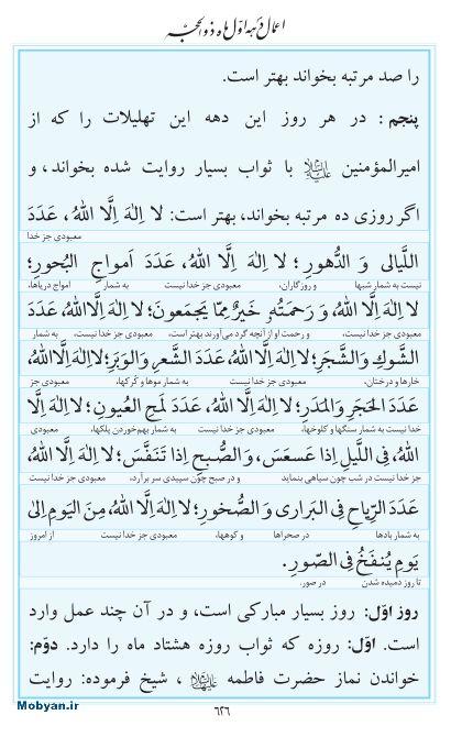 مفاتیح مرکز طبع و نشر قرآن کریم صفحه 626