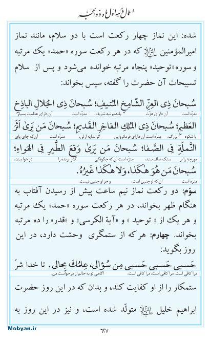 مفاتیح مرکز طبع و نشر قرآن کریم صفحه 627