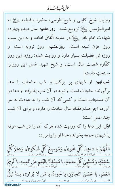 مفاتیح مرکز طبع و نشر قرآن کریم صفحه 628