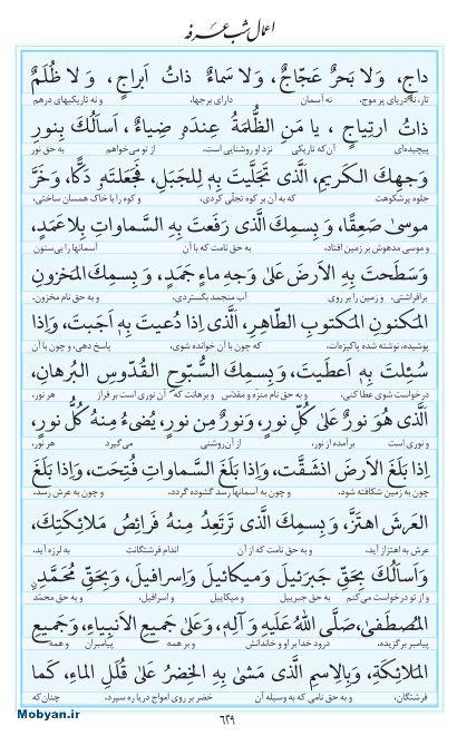 مفاتیح مرکز طبع و نشر قرآن کریم صفحه 629