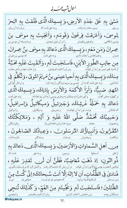 مفاتیح مرکز طبع و نشر قرآن کریم صفحه 630