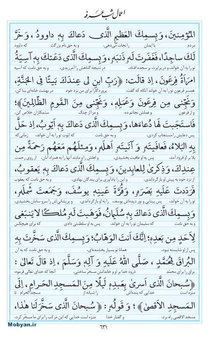 مفاتیح مرکز طبع و نشر قرآن کریم صفحه 631