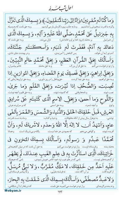 مفاتیح مرکز طبع و نشر قرآن کریم صفحه 632