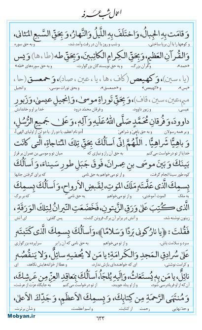مفاتیح مرکز طبع و نشر قرآن کریم صفحه 633