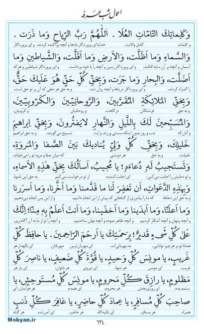 مفاتیح مرکز طبع و نشر قرآن کریم صفحه 634