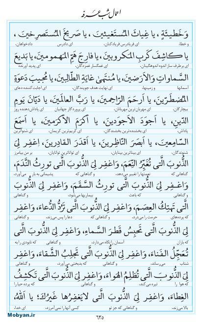 مفاتیح مرکز طبع و نشر قرآن کریم صفحه 635