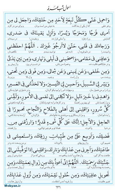مفاتیح مرکز طبع و نشر قرآن کریم صفحه 636