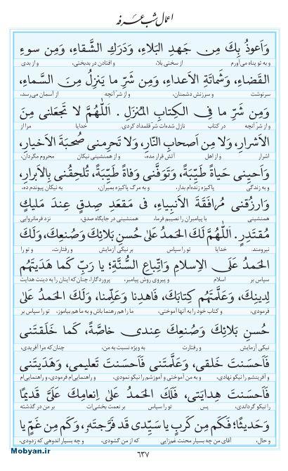 مفاتیح مرکز طبع و نشر قرآن کریم صفحه 637