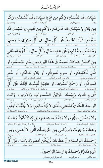 مفاتیح مرکز طبع و نشر قرآن کریم صفحه 638