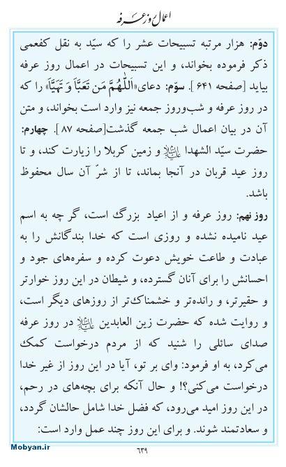مفاتیح مرکز طبع و نشر قرآن کریم صفحه 639